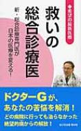 希望の最新医療 救いの総合診療医 新・総合診療専門医が日本の医療を変える!