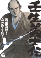 壬生義士伝6 ホーム社書籍扱いコミックス