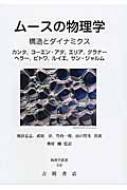 ムースの物理学: 構造とダイナミクス 物理学叢書