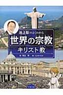 池上彰のよくわかる世界の宗教 キリスト教