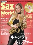 サックス・ワールド Vol.3 シンコー・ミュージック・ムック