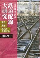 鉄道配線大研究 乗る、撮る、未来を予測する 図説 日本の鉄道