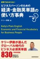 辞典ではわからないビジネスパーソンのための経済・金融英単語の使い方事典 MP3付