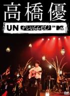 高橋優 MTV Unplugged (DVD)