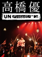 高橋優 MTV Unplugged (Blu-ray)
