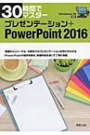 30時間でマスター プレゼンテーション+PowerPoint2016 Windows10対応