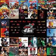 仮面ライダー45周年記念BOX 昭和ライダー&平成ライダーTV主題歌(仮)