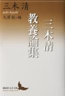 三木清教養論集 講談社文芸文庫