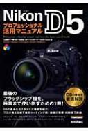 Nikon D5プロフェッショナル活用マニュアル