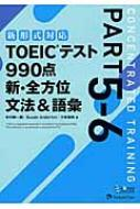 TOEIC(R)テスト990点新・全方位文法 & 語彙 Part5-6