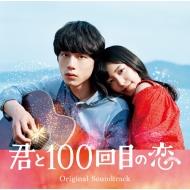 映画「君と100回目の恋」オリジナルサウンドトラック 【通常盤】