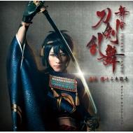 Butai[touken Ranbu]kyoden Moyuru Honnouji Original Soundtrack