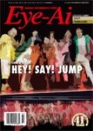 Eye-Ai 2017年 2月号 (Hey! Say! Jump特集)