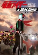 仮面ライダー & Machine ビジュアルブック