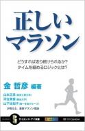 正しいマラソン どうすれば走り続けられるか?タイムを縮めるロジックとは? サイエンス・アイ新書
