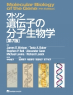 ワトソン 遺伝子の分子生物学