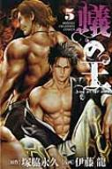 蟻の王 5 少年チャンピオン・コミックス
