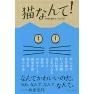 猫なんて! 作家と猫をめぐる47話
