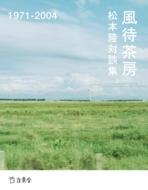 松本隆対談集 風待茶房1971‐2004