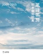 松本隆対談集 風待茶房2005‐2015