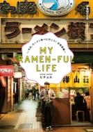 ヒチョル「MY・RAMEN-FUL・LIFE」〜今日、ラーメン食べに行こう!北海道編〜