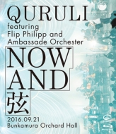 NOW AND 弦 (Blu-ray)