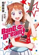 コミック版 BanG Dream! バンドリ 1 単行本コミックス