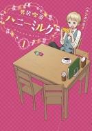 男装喫茶ハニーミルク 1 電撃コミックスNEXT