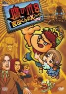 劇場版アニメーション「鷹の爪8 吉田くんのX(バッテン)ファイル」