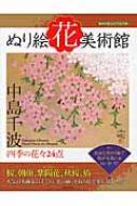 ぬり絵花美術館 四季の花々24点