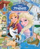 さがして!みつけて!アナと雪の女王いつもオラフといっしょ FIND BOOK