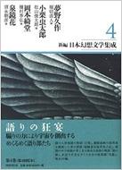 新編 日本幻想文学集成 4 夢野久作・小栗虫太郎・岡本綺堂・泉鏡花