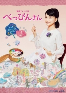 Renzoku Tv Shousetsu Beppinsan Kanzen Ban Blu-Ray Box 1