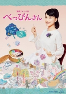 Renzoku Tv Shousetsu Beppinsan Kanzen Ban Blu-Ray Box 3