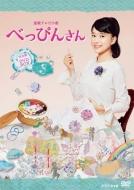 連続テレビ小説 べっぴんさん 完全版 DVD BOX3