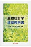 生物統計学 標準教科書