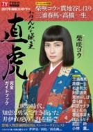 NHK大河ドラマ「おんな城主 直虎」完全ガイドブック