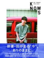 田中圭PHOTO BOOK「KNOWS」
