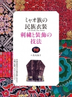 ミャオ族の民族衣装 刺繍と装飾の技法 中国貴州省の少数民族に伝わる文様、色彩、デザインのすべて