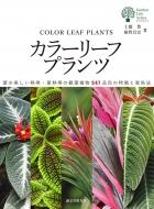 カラーリーフプランツ 葉の美しい熱帯・亜熱帯の観葉植物547品目の特徴と栽培法 ガーデンライフシリーズ