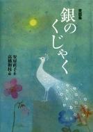 童話集 銀のくじゃく 偕成社文庫