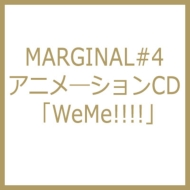 Marginal#4 アニメーション Cd Weme!!!!