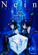 Nein 〜9th Story〜3 設定資料集&アクリルスタンド付き限定版 カドカワコミックスAエース
