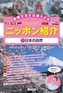 国際交流を応援する本 10か国語でニッポン紹介 1 日本の自然