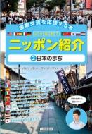 国際交流を応援する本 10か国語でニッポン紹介 2 日本のまち