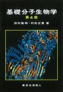 基礎分子生物学