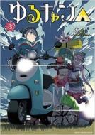 ゆるキャン△ 3 まんがタイムKRコミックス フォワードシリーズ
