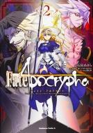 Fate/Apocrypha 2 カドカワコミックスAエース