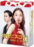 地味にスゴイ! 校閲ガール・河野悦子 Blu-rayBOX