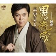男の流儀/純愛 【タイプA CDシングル】